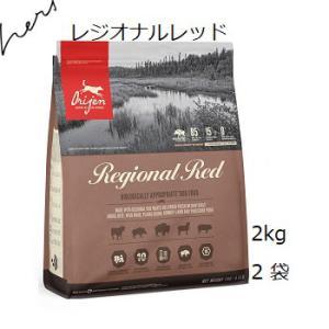 Orijen オリジン レジオナルレッド(子犬〜高齢犬) 2kg|shopping-hers