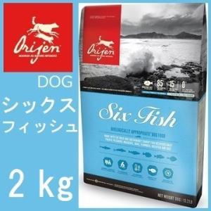 Orijen オリジン 6フィッシュドッグ(子犬〜高齢犬)2kg shopping-hers