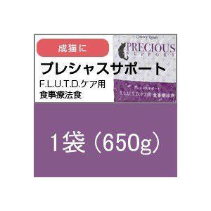Preciousプレシャスサポート F.L.U.T.Dケア用食事療法食 1袋 (650g)|shopping-hers