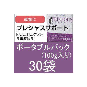 Preciousプレシャスサポート F.L.U.T.Dケア用食事療法食 ポータブルパック30袋(1袋当たり336円)|shopping-hers