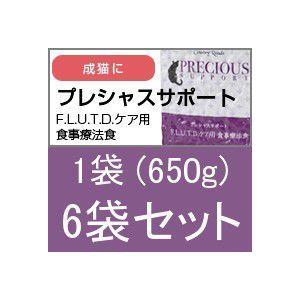 Preciousプレシャスサポート F.L.U.T.Dケア用食事療法食 6袋セット|shopping-hers