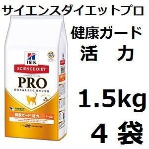 Sciencedietpro サイエンスダイエットプロ 健康ガード 活力 1.5kg+4袋|shopping-hers