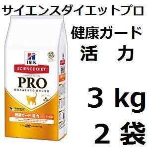 Sciencedietpro サイエンスダイエットプロ 健康ガード 活力 3kg+2袋|shopping-hers