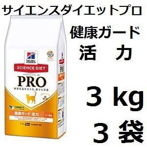 Sciencedietpro サイエンスダイエットプロ 健康ガード 活力 3kg+3袋|shopping-hers