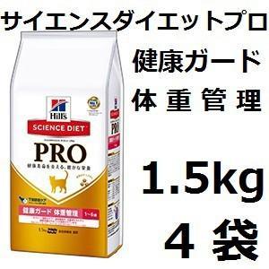 Sciencedietpro サイエンスダイエットプロ 健康ガード 体重管理 1.5kg+4袋|shopping-hers