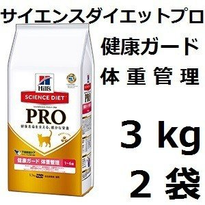 Sciencedietpro サイエンスダイエットプロ 健康ガード 体重管理  3kg+2袋|shopping-hers