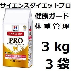 Sciencedietpro サイエンスダイエットプロ 健康ガード 体重管理  3kg+3袋|shopping-hers
