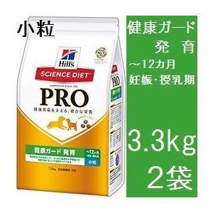 ScienceDietProサイエンスダイエットプロ 小粒 健康ガード 発育 3.3kgx2袋|shopping-hers
