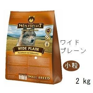 Wolfsblut ウルフブラット ワイドプレーン スモールブリード 小型成犬用 2kg 賞味期限2021.01.27|shopping-hers