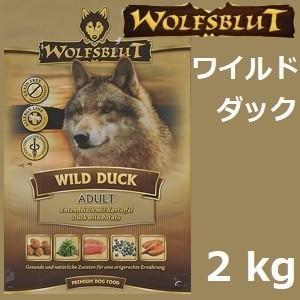Wolfsblut ウルフブラット ワイルドダック 2kg 賞味期限2019.11.29|shopping-hers