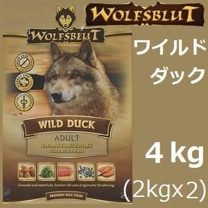 Wolfsblut ウルフブラット ワイルドダック 4kg(2kgx2袋) 賞味期限2019.11.29+ブラックバード30gx2袋|shopping-hers