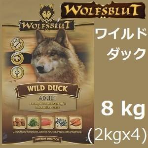Wolfsblut ウルフブラット ワイルドダック 8kg(2kgx4袋) +ブラックバード30gx3袋 shopping-hers