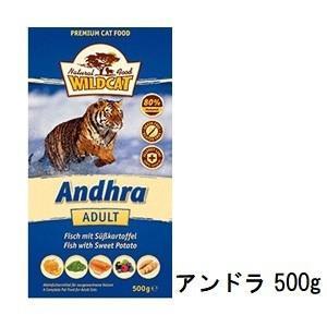 Wildcat ワイルドキャット Andhra アンドラ キャットフード 成猫用 500g 賞味期限2020.01.13|shopping-hers