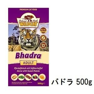 Wildcat ワイルドキャット Bhadra バドラ キャットフード 成猫用 500g 賞味期限2020.07.20|shopping-hers