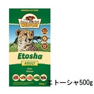 Wildcat ワイルドキャット Etosha エトーシャ キャットフード 成猫用 500gx4袋+バドラ30gx2袋|shopping-hers
