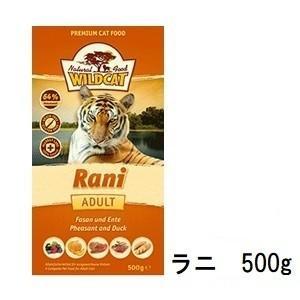 Wildcat ワイルドキャット Rani ラニ キャットフード 成猫用 500g 賞味期限2020.01.15|shopping-hers