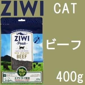Ziwipeak ジウィピーク エアドライ・キャットフード ビーフ 400g|shopping-hers