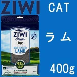 Ziwipeak ジウィピーク エアドライ・キャットフード ラム 400g|shopping-hers