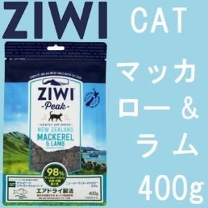 Ziwipeak ジウィピーク エアドライ・キャットフード マッカロー&ラム 400g|shopping-hers