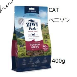 Ziwipeak ジウィピーク エアドライ・キャットフード ベニソン 400g|shopping-hers