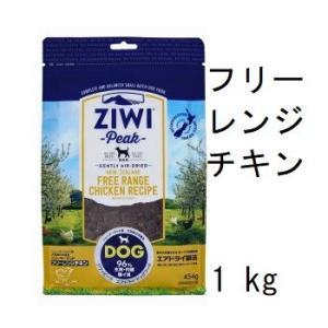 Ziwipeak ジウィピーク NZフリーレンジチキン 1kg|shopping-hers