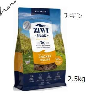 Ziwipeak ジウィピーク NZフリーレンジチキン 2.5kg 賞味期限2020.07.05+20gx3袋|shopping-hers