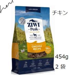 Ziwipeak ジウィピーク NZフリーレンジチキン 454g+ビーフ20g|shopping-hers