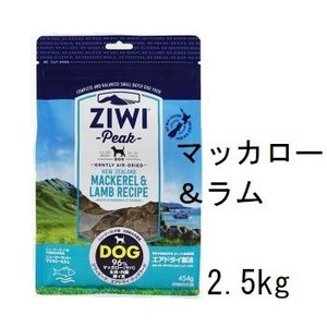 Ziwipeak ジウィピーク NZマッカロー&ラム 2.5kg+20gx3袋|shopping-hers