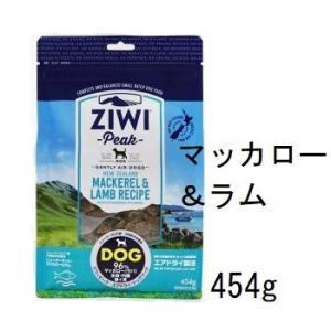 Ziwipeak ジウィピーク NZマッカロー&ラム 454g+20g|shopping-hers