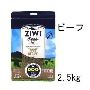 Ziwipeak ジウィピーク グラスフェッドビーフ 2.5kg+20gx3袋|shopping-hers