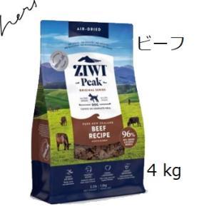 Ziwipeak ジウィピーク グラスフェッドビーフ 4kg 賞味期限2020.10.31+20gx4袋|shopping-hers