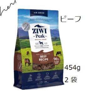 Ziwipeak ジウィピーク グラスフェッドビーフ 454g 賞味期限2020.09+20g|shopping-hers