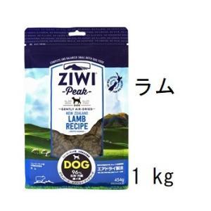 Ziwipeak ジウィピーク ラム 1kg+20gx2袋 賞味期限2020.09|shopping-hers