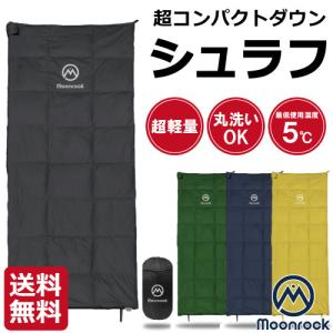 【Moonrock】 寝袋 ダウン シュラフ 封筒型 超コンパクト 軽量 連結可能 防災 最低使用温...