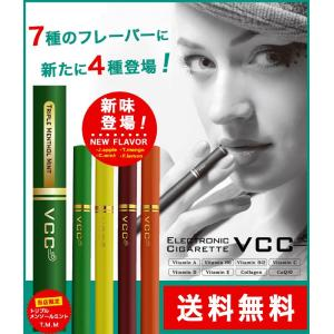 電子タバコ 禁煙グッズ 電子たばこ 電子煙草 喫煙具 500ポイント消化 ビタミン エレクトロニックシガレット VCC 1本から 送料無料