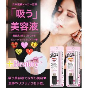 プルームテック 互換 電子タバコ 電子たばこ 吸う美容液 水蒸気 吸うビタミン プラスビューティー ...