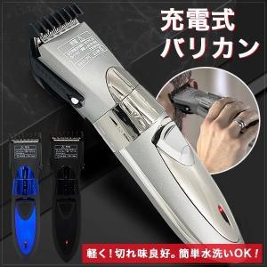 バリカン 電気バリカン ウォッシャブル 充電式バリカン コードレス ヘアカッター 10段階 散髪 セ...