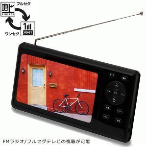ポータブルテレビ FMラジオ 5インチ フルセグワンセグ自動切換 2電源対応 バッテリー内蔵 3時間...