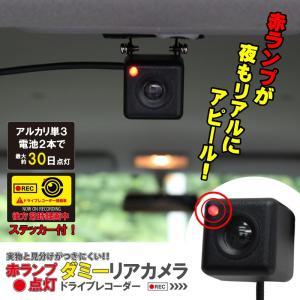 ドライブレコーダー ダミー リアカメラ ダミータイプ ランプ点灯 最大約30日使用可能 単三電池2本...
