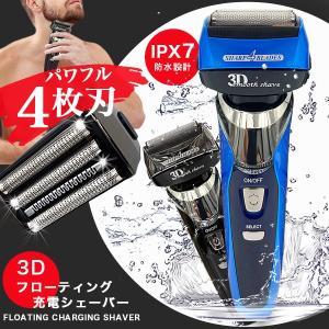 電気シェーバー 髭剃り シェーバー メンズ 4枚刃 防水IPX-7 充電式 3Dヘッド ウォッシャブ...