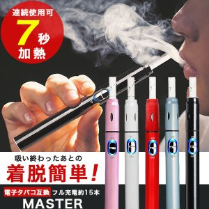 アイコス 互換機 電子タバコ 互換 バイブレーション付き 振動 Master マスター 加熱式タバコ...