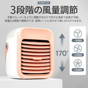 冷風扇 冷風機 卓上 ミニ冷風機 小型クーラー USB充電 段階風量調節 静音 角度調整可能 加湿器 LEDライト 口コミ コンパクト 効果の画像