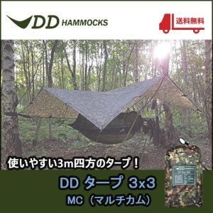 タープ DDタープ 3m DD Tarp タープ 3x3  MC マルチカム 迷彩柄 カモ柄 カモフラージュ|shopping-mu