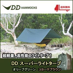 DDタープ 軽量 3m DD SuperLight Tarp スーパーライトタープ 軽量 コンパクト ハンモックシェルター|shopping-mu