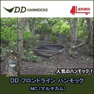 DDハンモック DD Frontline Hammock フロントラインハンモック MC マルチカム 迷彩 カモ柄|shopping-mu