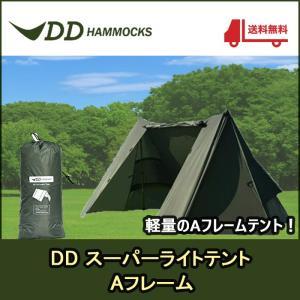 DDハンモック スーパーライト Aフレーム テント 2人用 耐水|shopping-mu