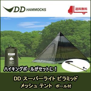 DDハンモック スーパーライト ピラミッド メッシュ テント ポール付  2人用 耐水|shopping-mu