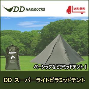 DDハンモック スーパーライト ピラミッドテント 2人用 耐水|shopping-mu