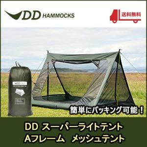 DDハンモック スーパーライト Aフレーム メッシュテント 2人用 耐水|shopping-mu