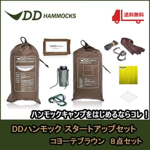 【DDフロントラインハンモック 】に耐水性 3000mm ハンモックのフライにも 便利なタープ【DD...